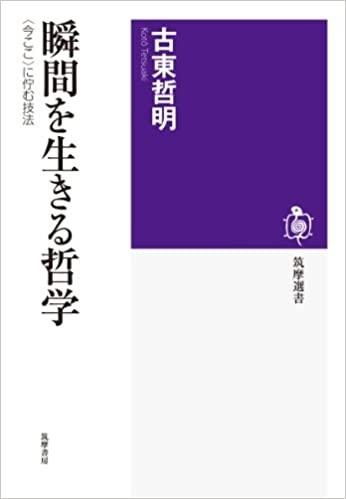 Shunkan