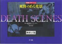 Deathscenes